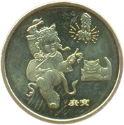 1 Yuan (Year of the Tiger) – avers