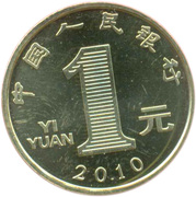 1 Yuan (Year of the Tiger) – revers
