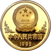 100 Yuan (Monkey) – avers