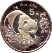 5 yuan - Panda – revers