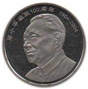 1 yuan Deng Xiaoping – revers