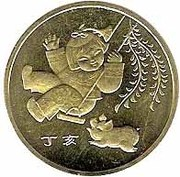 1 Yuan (Year of the Pig) – avers