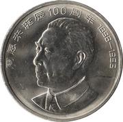 1 yuan (Zhou Enlai) – revers