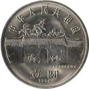 1 yuan (Zhou Enlai) – avers