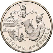 3 Yuan ( Invention of paper) – revers