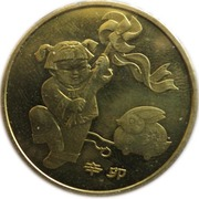1 yuan (année du lapin) – avers