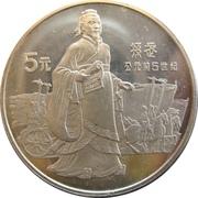 5 yuan (Sun Wu) – revers
