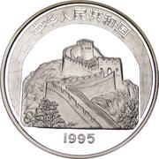 5 Yuan 1995 – avers