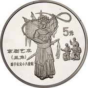 5 Yuan 1995 – revers