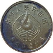 1 Jiao -  avers