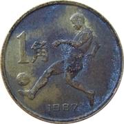 1 Jiao (Jeux nationaux de Chine - Football) – revers