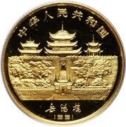 """150 Yuan (""""Lunar Year"""" Gold Bullion Coinage) – avers"""