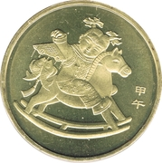 1 Yuan (Year of the Horse) – avers