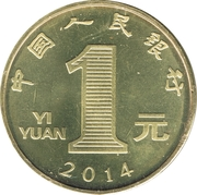 1 Yuan (Year of the Horse) – revers