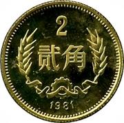 2 jiao -  revers