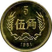 5 jiao – revers