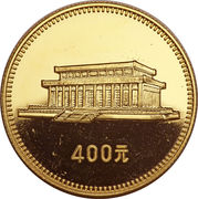 400 Yuán (Great Hall of the People) – revers