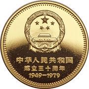 400 Yuán (Tiānānmén) – avers