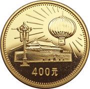 400 Yuán (Tiānānmén) – revers