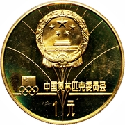 1 Yuán (Biathlon) – avers