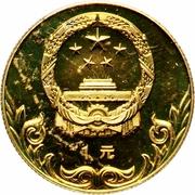 250 Yuán (Tir à l'Arc) – avers