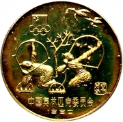 250 Yuán (Tir à l'Arc) – revers