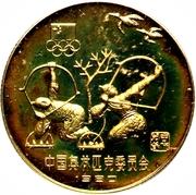 250 Yuán (Archery) – revers