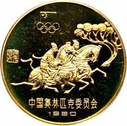 1 Yuán (Course de chevaux) – revers