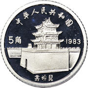 5 Jiǎo (Marco Polo) – avers