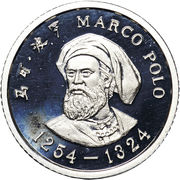5 Jiǎo (Marco Polo) -  revers