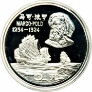 5 Yuan (Marco Polo) – revers