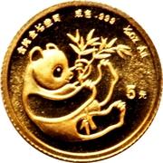 5 yuan Panda – revers
