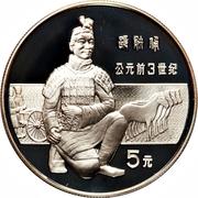 5 Yuán (Soldier) – revers