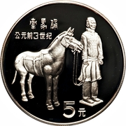 5 Yuan (Archaeological Discovery) – revers