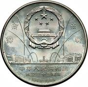 1 yuan (Máo et généraux) – avers