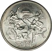 1 yuan (Danseurs) – revers