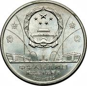1 yuan (Grues) – avers