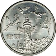 1 yuan (Grues) – revers