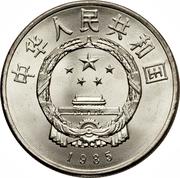 1 yuan (20ème anniversaire - Région autonome du Tibet) – avers