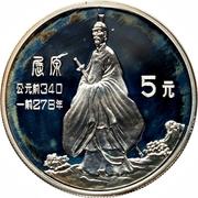 5 Yuán (Qū Yuán) – revers