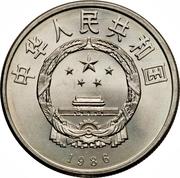 1 yuan (année de la paix) – avers