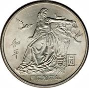 1 yuan (année de la paix) – revers