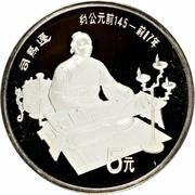 5 Yuán (Sīmǎ Qiān) – revers