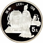 5 Yuán (Zhāng Héng) – revers