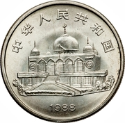 1 yuan (Níngxià) – avers