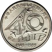 1 yuan (anniversaire de la République) – revers