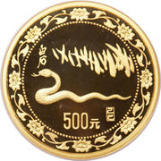 500 Yuán (Year of the Snake) – revers