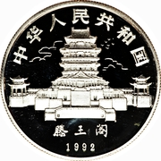 10 Yuan Chinese Year of the Monkey – avers