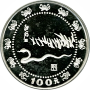 100 Yuán (Year of the Snake) – revers