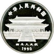 "100 Yuán (""Zodiac"" Silver Bullion Coinage) – avers"